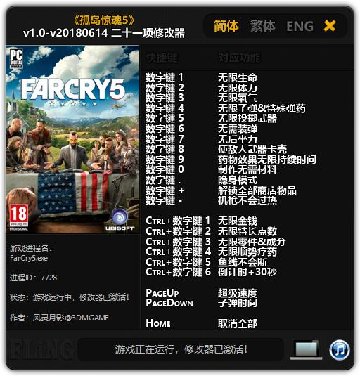 Far Cry 5 Hack Tool New